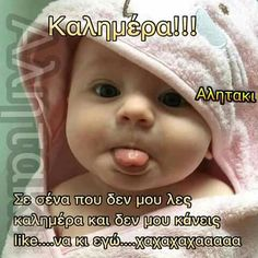kalimera / like Silence Quotes, Good Night Greetings, Funny Emoji, Baby Faces, Greek Quotes, Funny Babies, Funny Moments, Funny Photos, Good Morning