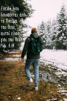 Eπειδή όσοι διοικούνται από το Πνεύμα του Θεού, αυτοί είναι γιοι του Θεού. Ρωμ. 8:14 #εδεμ Hd Photos, Winter Holidays, Bradley Mountain, Road Trip, Hiking, Walks, Road Trips, Trekking, Hill Walking