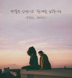 #감성 #글귀 #감성글 #공감백퍼 #공감글귀 #공감되는글 #휴식이필요해 #쉬고싶다 #일상 #감성사진 #감성스냅 #일상폴라 #일상의재발견 #소소한감성 Wise Quotes, Famous Quotes, Inspirational Quotes, Korean Quotes, Love Life, Cool Words, Sentences, Quotations, Insight