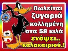 True Words, Greek, Comic Books, Jokes, Lol, Comics, Funny, Humor, Husky Jokes