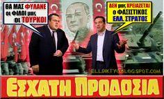 ΚΛΙΚ ΕΔΩ=> http://elldiktyo.blogspot.com/2015/12/2016-kolafos.html ΕΘΝΙΚΗ ΠΡΟΔΟΣΙΑ ΑΝΘΕΛΛΗΝΙΚΟΥ SYRIZA - ΕΠΙΔΙΩΚΟΥΝ την ΚΑΤΑΡΓΗΣΗ της ΣΤΡΑΤΙΩΤΙΚΗΣ ΘΗΤΕΙΑΣ!..>>>