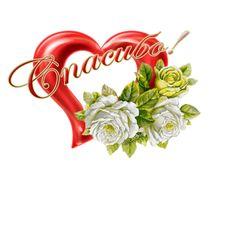 Анимашки: Спасибо, страница №15 Thanks Gif, Montreal Botanical Garden, Good Morning Gif, Flower Basket, Crochet Dolls, Beautiful Roses, Burlap Wreath, Red Roses, Projects To Try