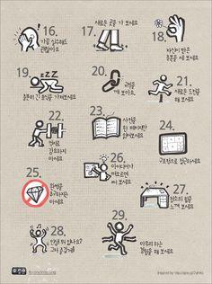 [Infographic] 창의적인 사람이 되는 29가지 방법에 관한 인포그래픽2