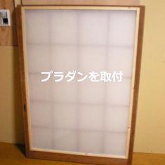 内窓 障子 簡単リメイク 断熱 和室 三重窓 2020 内窓 障子