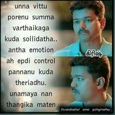 Tamil sad quotes lyrics love quotes loving u sad quotes lyrics song Movie Love Quotes, Cute Love Quotes, Song Quotes, Love Quotes For Him, Quotes For Kids, Crush Quotes, Tamil Love Quotes, Muslim Love Quotes, Sweet Quotes