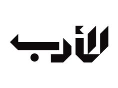 Literature | الأدب by Muiz Anwar  Custom Arabic typography for an exciting cultural festival which I will  be revealing soon…