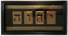 Hebrew Tetragrammaton Jehovah's Name Embroidery by BMAXembroidery, $45.00