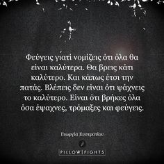 Quotes About Love : Pillowfights.gr - Hall Of Quotes Poetry Quotes, Wisdom Quotes, Life Quotes, Quotes Quotes, Favorite Quotes, Best Quotes, Tora, Big Words, Pillow Quotes