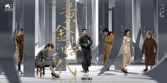 New posters of director Ann Hui's 'The Golden Era' starring Tang Wei, William Feng, Wang Zhiwen, Huang Xuan, Yuan Quan and Mickey Yuan. The film is scheduled to be released October 2014 Ads Creative, Creative Posters, Creative Advertising, Advertising Design, Poster Ads, New Poster, Film Poster, Movie Posters, Chinese Posters
