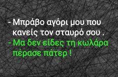 Funny Quotes, Funny Memes, Jokes, Crossfit, Greek, Lol, Humor, Art Paintings, Funny Phrases
