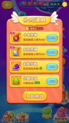 游戏界面截图