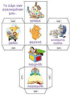 Παιχνίδια Γνωριμίας κι Ενίσχυσης της Ομάδας Educational Psychology, School Psychology, Preschool Education, Kindergarten Classroom, Beginning Of The School Year, First Day Of School, Classroom Routines, Creative Activities For Kids, Classroom Organisation