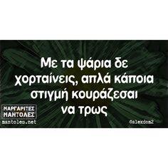 """Μαργαρίτες Μάντολες on Instagram: """"#margarites_mantoles"""" Funny Greek Quotes, Funny Quotes, Funny Memes, Hilarious, Jokes, Text Posts, Just For Laughs, Quotes To Live By, Life Is Good"""