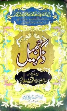 "Cover of ""ذکر جمیل"" Jafar, Golden Age, Make It Simple"