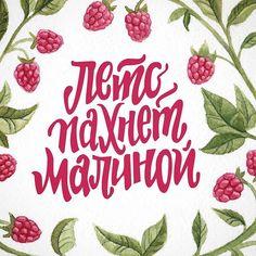Мы тут с Татьяной @rubrum_one готовим открыточки! Она рисует крутые венки, я пишу простые буковки. Получается мило, скоро будет еще!  #витяпишетправой #вирубрум #каллиграфия #леттеринг #буквы #typelove #typespire #typographyinspired #calligraphy #letters #lettering #кириллица #calligritype #tyxca #dailytype #russianart