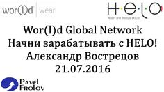 Wor(l)d GN, Начни зарабатывать с #HELO! А.Вострецов, 21.07.2016