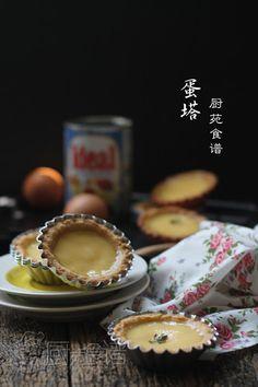 厨苑食谱: 最佳食谱#12~点心 (饮茶咯!) 蛋塔 【19】(BREE # 12-Dim Sum, Egg Tart)