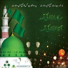 Eid milad wishes happy eid milad un nabi greeting video images jashn e eid milaad un nabi mubarak m4hsunfo