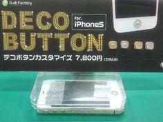 iPhone5のデコボタン 工賃込みで、7,800円です。ボタンを変えるだけでも雰囲気変わりますよ!  http://ilab.cc/