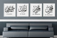 Al-Asma-Ul-Husna #3 (99 names of Allah) -- Simply Impressions (http://www.simplyimpressions.com) ---- Wall Decorations  ---- Wall Decals $25
