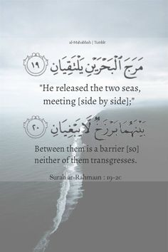This was mentioned in the Quran way before scientists have discovered this. SubhanAllah.