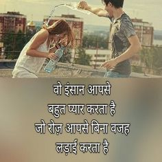 shayari sangrah wo in Bsanhhhh Sad Life Quotes, Reality Quotes, Heartbreaking Quotes, Bollywood Quotes, Funny Jokes For Kids, Love Quotes In Hindi, Beautiful Love Quotes, Sad Love, Romantic Quotes