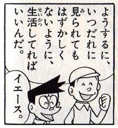 Manga Illustration, Graphic Illustration, Doraemon Comics, Manga Art, Manga Anime, Cartoon Sketches, Old Comics, Japanese Words, Comic Styles