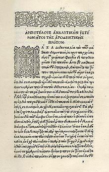 L'Aristotele di Aldo Manunzio (1495-98)