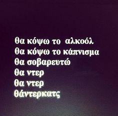 Θαντερ......Θάντερ.........Θάντερκατς Funny Greek Quotes, Funny Quotes, Funny Memes, Jokes, Word Pictures, Funny Pictures, Favorite Quotes, Best Quotes, Chistes