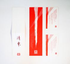 Double 'Chen' Wedding Invitation on Behance