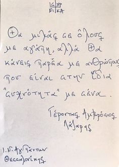 Greek Quotes, Quotes To Live By, Believe, Math, Life, Greece, Barbie, Greece Country, Quote Life