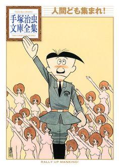 人間ども集まれ! (手塚治虫文庫全集)   手塚 治虫   本   Amazon.co.jp