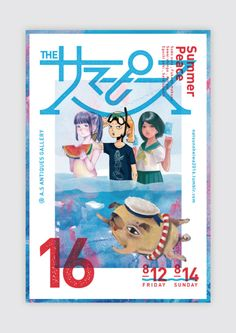 ザ・サマーピース'16 DM design/Logo design  【展示情報】... - Sawai Shingo