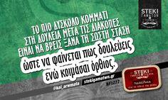 Το πιο δύσκολο κομμάτι στη δουλειά @kai_arwmata - http://stekigamatwn.gr/f1277/