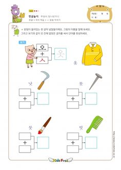 상품리스트 Learn Korean, Korean Language, Easter Party, Worksheets, Learning, Kids, Classroom, Words, Korean