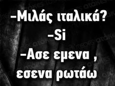 Funny Greek Quotes, Greek Memes, Funny Vid, Funny Jokes, Funny Photos, Laugh Out Loud, I Laughed, Laughter, Have Fun