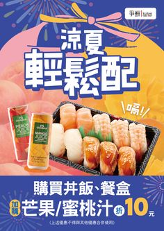 Banner Design, Layout Design, Sushi Take Out, Sushi Express, Food Banner, Toy Packaging, Snack Recipes, Snacks, Juice Drinks
