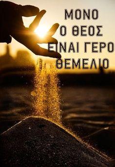 #εδέμ        ΜΟΝΟ       Ο ΘΕΟΣ     ΕΙΝΑΙ ΓΕΡΟ        ΘΕΜΕΛΙΟ Praise God, Greeks, Jesus Christ, Paradise, Believe, Wisdom, Strong, Faith, Words