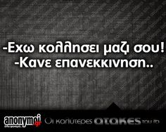Fegina Panta - Google+ All Quotes, Greek Quotes, Best Quotes, Nice Quotes, Humor Quotes, Stupid Funny Memes, Hilarious, Word 2, True Words