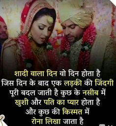 Husband Quotes From Wife, Message For Husband, Good Thoughts Quotes, Good Life Quotes, Status Quotes, Attitude Quotes, Rajput Quotes, Mood Off Quotes, Daughter Poems