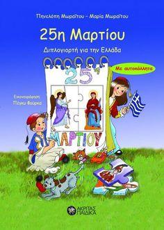 Πώς μιλάμε στα παιδιά για την 25η Μαρτίου. Το διαδίκτυο μπορεί να είναι ένας πολύ χρήσιμος οδηγός για γονείς, καθώς το διαθέσιμο υλικό είναι τεράστιο. Greek Language, Greek History, Learning Process, Independence Day, Kindergarten, Education, Books, Kids, Fictional Characters