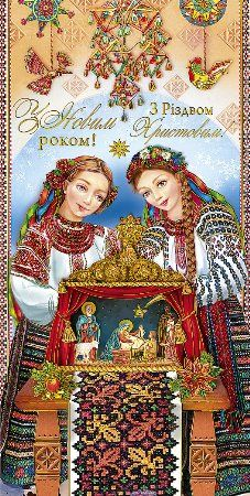Christmas Themes, Christmas Crafts, Christmas Decorations, Xmas, Happy New Year Wishes, Merry Christmas And Happy New Year, Ukrainian Christmas, Stitch Doll, The Birth Of Christ