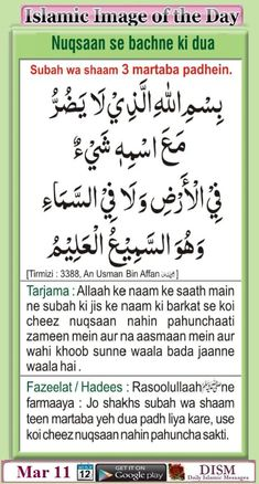 Islamic Image Of the Day: Nuqsaan Se bachne Ki Dua - Spread Islam Best Islamic Quotes, Islamic Phrases, Islamic Messages, Muslim Quotes, Religious Quotes, Islamic Dua, Islamic Teachings, Ramadan Quotes From Quran, Quran Quotes Love