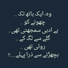 2419 Best Marriage Images Quotes Urdu Quotes Manager Quotes