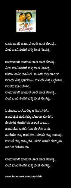 Movie : ರಾಮಾಚಾರಿ --->  ರಾಮಾಚಾರಿ ಹಾಡುವ ಲಾಲಿ ಹಾಡ ಕೇಳವ್ವ..  ನೀಲಿ ಬಾನಿನೂರಿಗೆ ಬೆಳ್ಳಿ ದೀಪ ನೀನವ್ವ..