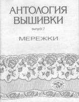 "Gallery.ru / Los-ku-tik - Album "". DK Embroidery Anthology 7 de la herencia"""
