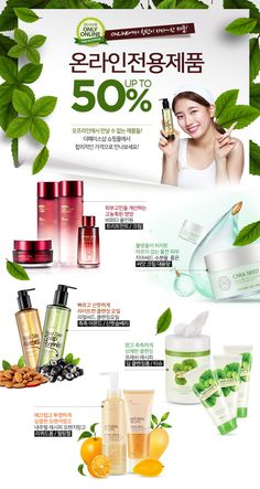 더페이스샵 Website Design Layout, Web Layout, Beauty Spa, Beauty Care, Ad Design, Flyer Design, Spa Logo, Korea Design, Mobile Web Design