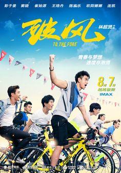 破风 破風 (2015)      BT分享-中国最大的电影种子分享平台