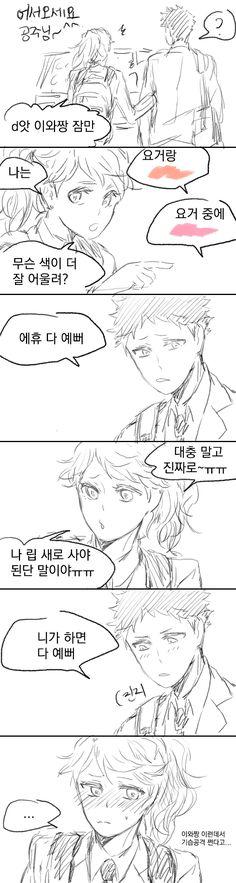 [이와오이ts] 립 쇼핑