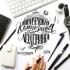 lettering by Anna Liepina
